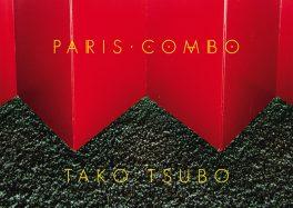 Paris Combo Tako Tsubo 2017 album ça c'est culte